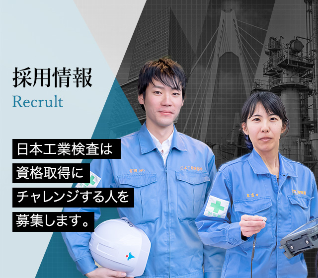 株式 検査 会社 破壊 非 新日本非破壊検査株式会社